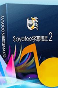 Sayatoo 卡拉字幕精灵2.0速成到精通教程