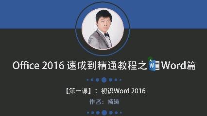 第1课:初识Word 2016