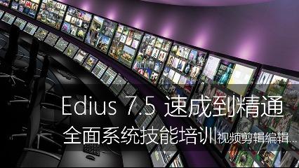 Edius 7.5速成到精通教程