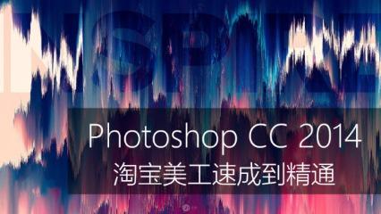 Photoshop cc2014淘宝美工速成到精通