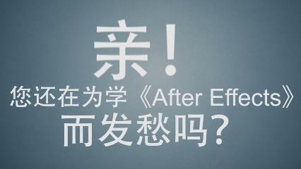 进入AE特效世界之流程介绍