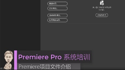 Premiere项目文件介绍