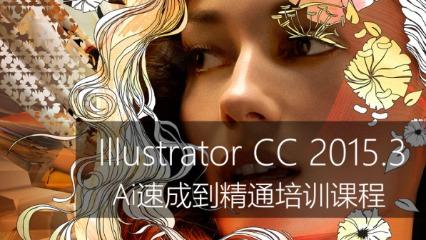 Illustrator CC 2015.3 速成到精通教程
